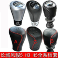 free shipping HOVER H3/H5 great wall Wingle 5 sew-on genuine leather Gear Shift Collars gear lever cover gear sets cover