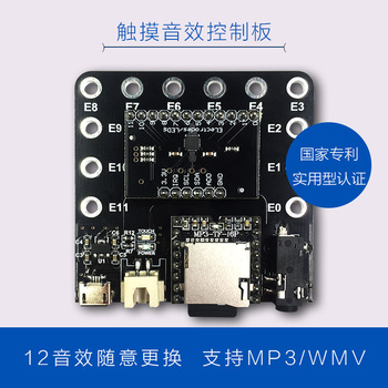 Interactive Touch Sound Effect Edition Internet of Things Sensor Touch Sensor Interactive Sound Effect Switching at Will