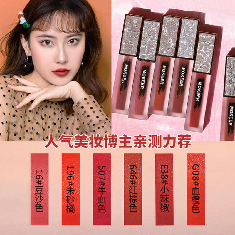Macaier Merk Luxe Fluwelen Matte Lip Glazuur Blog Dezelfde Paragraaf Bloed Oranje Lip Stain Liptick Make-Up