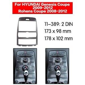 2 Din фасции Для HYUNDAI Genesis Coupe Rohens Coupe Радио DVD стерео панель монтажная Установка отделка 11-389