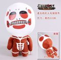 Free shipping anime 5pcs attack on titan Colossal plush toy with keychain tall 21cm.5pcs Colossal plush doll wholesale
