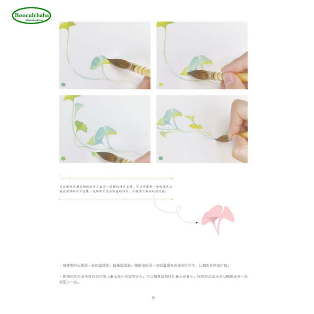 Online Shop Water Drawing Book Chinese Warm Style Painting Flowers