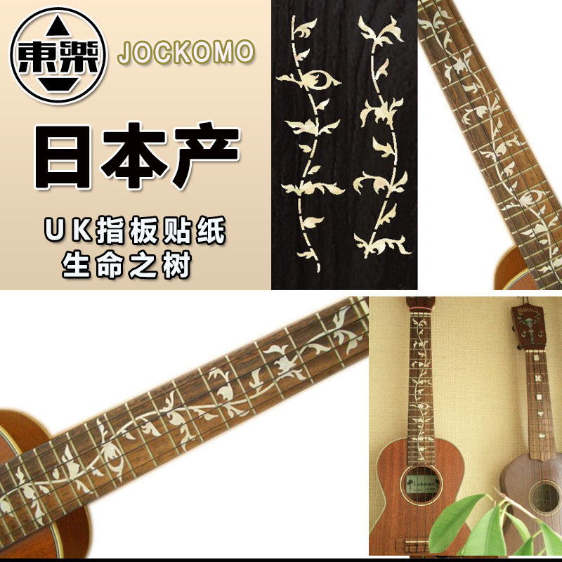 Inlay Stickers P78 UF3 Decal Sticker for Ukulele Fret Markers - Tree of Life, Fit for 21, 23, 26 Ukulele guitar or bass tree of life fretboard silver color inlay ultra thin sticker