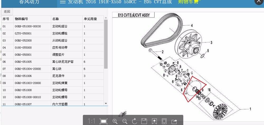 Привод раздвижных колесо лицо шкив лицо костюм для CFMOTO CF550/191R-X550 atv частей NO.0GR0-051100