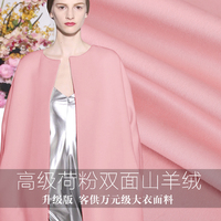 Upgraded version of high grade pink double sided cashmere high end double sided wool fabric autumn and winter coat fabric