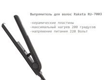 Ceramic Hair Straightener Iron For Hair RU-7003