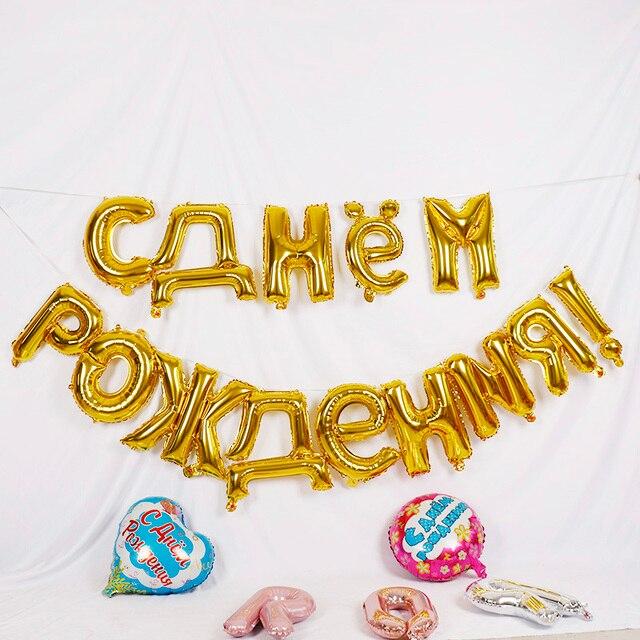 Воздушные шары из фольги с надписью на русском день рождения, 16 дюймов, 1 комплект