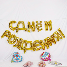1set 16inch Russian Happy Birthday Letter Foil Balloons Birthday Party Decorations kids gifts Inflatable Air Balls Supplies