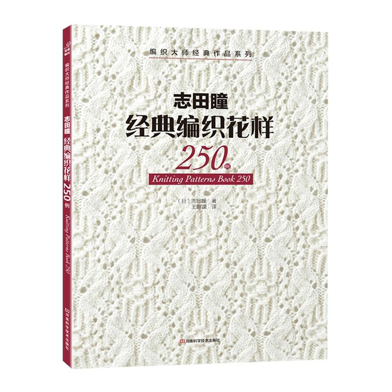 Hot Knitting Patterns Book 250 By Hitomi SHIDA Japanese Classic Weave Pattern For Sweater Scarf Hat Design Chinese Version
