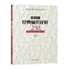 Hot Knitting Patterns Book 250 by Hitomi SHIDA Japanese Classic Weave Pattern for Sweater Scarf Hat Design Chinese Version(China)