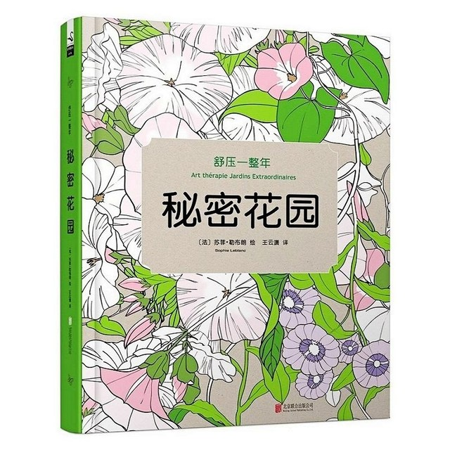 Chinese Antistress Secret Garden Coloring Book For Adult Children Relieve Stress Graffiti Painting Drawing Colouring Books
