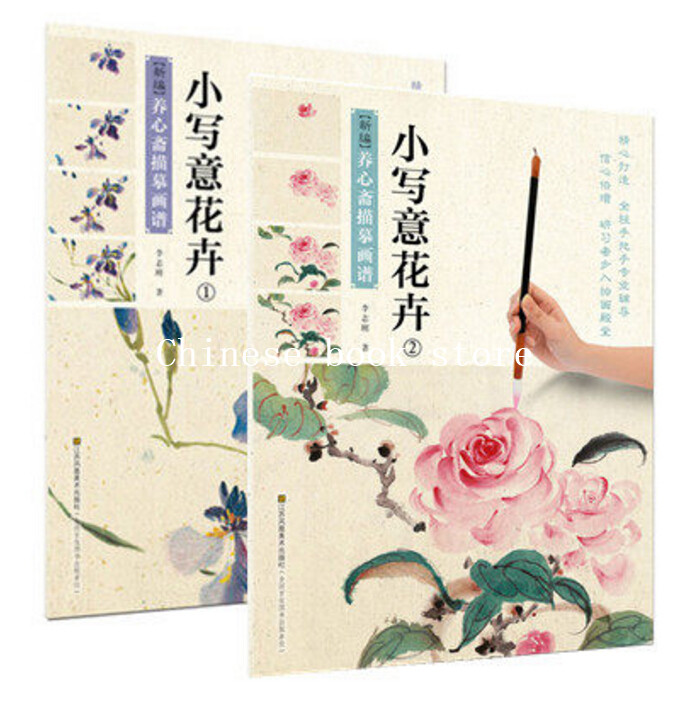 chinese traditional drawing book beginners freehand brushwork painting books enjoyable colored paint flower textbookset - Painting Color Book