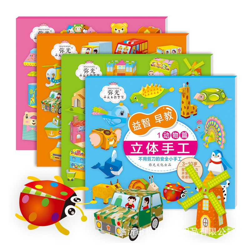 Origami Craft Life 3D Handmade DIY Scrapbooking Cards Gift Craft Decoration The Three-dimensional Card Manual Card For Kids