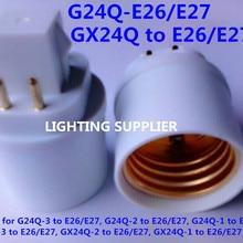 250 шт. GX24 для E27 лампы держатель Основание конвертера Адаптер для лампового разъема GX24 для E26 светодиодный фонарь, адаптер конвертер