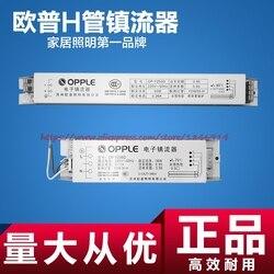 Бесплатная доставка H труба выпрямителя трансформатор 55 Вт 36 Вт электронный балласт OP-YZ55D