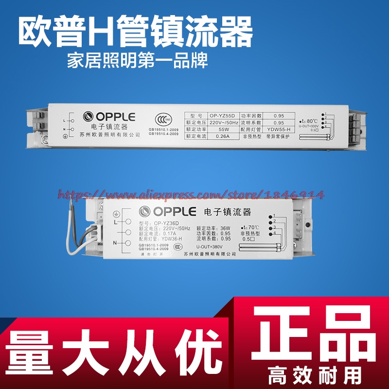 Free Shipping   H Tube Rectifier Transformer  55W 36W Electronic Ballast  OP-YZ55D
