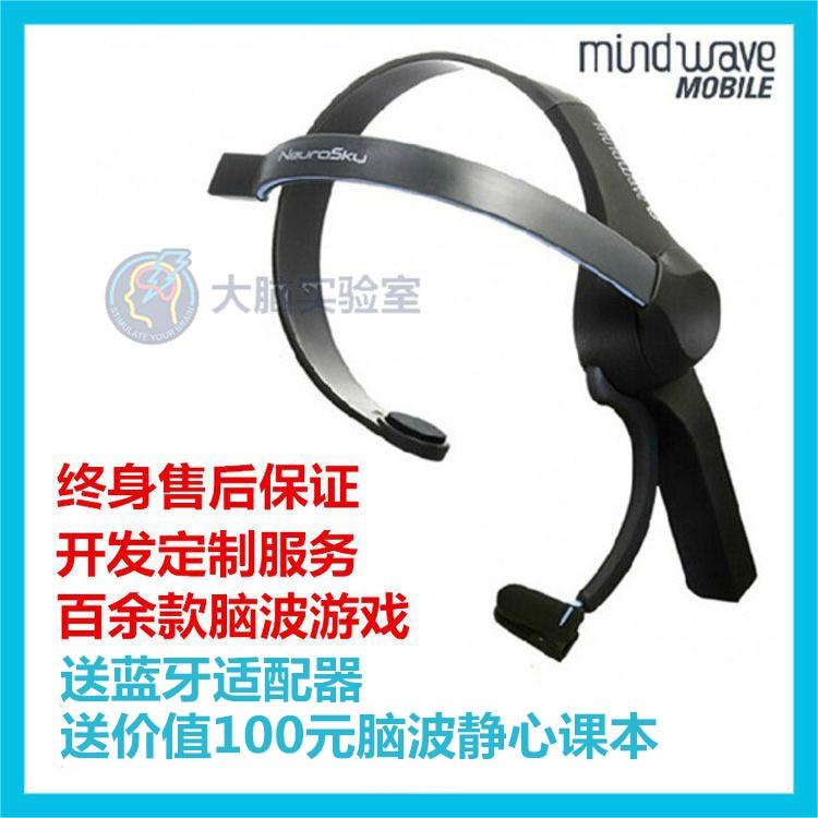The mobile version of mindwavemobile brain cube neurosky NeuroSky Bluetooth brainwave mind control