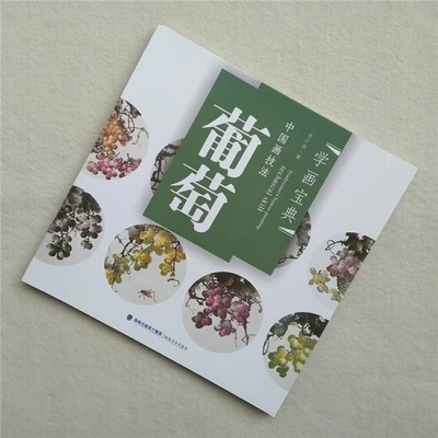 Tradition Chinese Painting Technical Skill - How To Paint Grape Written By Jiang-Tao Zeng