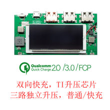 LCD Screen Digital Display QC3.0/FCP HUAWEI Hass Fast Charging Mobile Power DIY Suite Output Charge Motherboard(China)