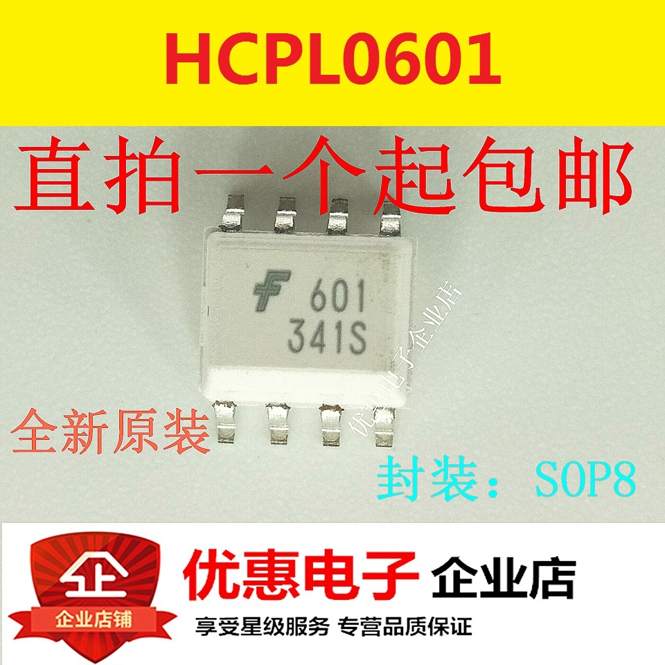 Price HCPL0601R2
