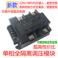 Single Phase AC Integrated Voltage Regulation Module 25A Linear Good Stability and Excellent LSA H3P25YB