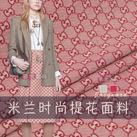 100x140cm Double G New Fashion Imported Embossed Three dimensional Jacquard Fabric Suit Dress Fabric Clothing