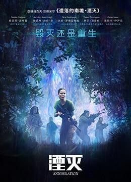 《湮灭》2018年美国,英国剧情,科幻,惊悚电影在线观看