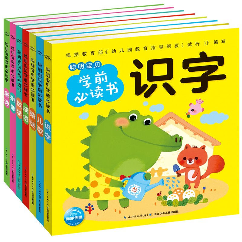 7pcs Smart Baby Preschool Reading Learning Book About Pin Yin Cheng Yu Er Ge And So On