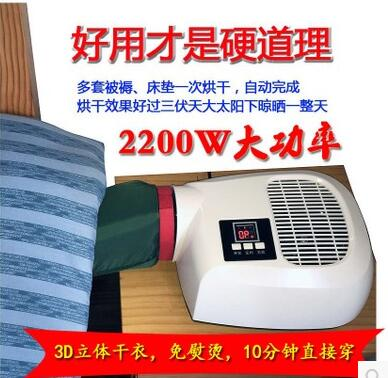 Bed drying machine was warm machine is dry bake device is being Clothes Dryer dehumidifier moisture Specials shanghai kuaiqin kq 5 multifunctional shoes dryer w deodorization sterilization drying warmth
