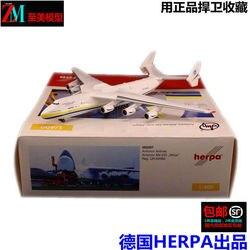 Конструкторское бюро HERPA anterov 1: 400 AN-225 летательный аппарат модель Антонов имитация транспортера 562287 сплав в подарок