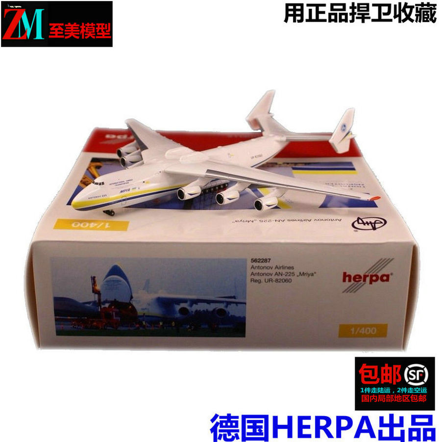 HERPA Antonov Design Bureau 1:400 AN-225 Aircraft Model Antonov Simulation Transporter 562287 Alloy Gift