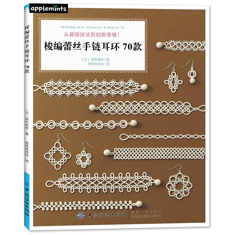 Pulsera de encaje piercing arete 70 ganchillo tejer libro hecho a mano patrón de lana tejer técnica Tutorial libro