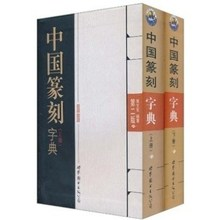 Chinese book dictionary of Chinese calligraphy seal cutting (volume1 and 2) abroad to seal and seal lovers an essential tool