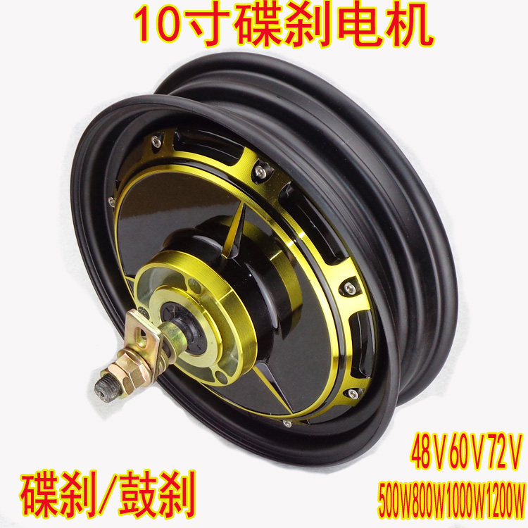 Electric motor electric car Xunying Qiaoge small turtle king 10-inch brushless motor 48V-84V / 500-1200W disc brake starpad for large turtle king 125 disc