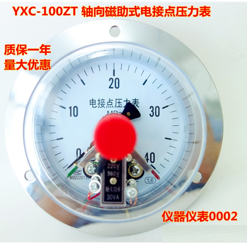 ФОТО 10Mpa assisted magnetic axial band edge pressure gauge Shanghai Bao gauge positive  YXC-100ZT