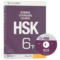 Chinese Standard Course HSK 6 Volume 2 Include CD Chinese Mandarin Textbook Learning Chinese