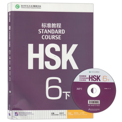 Chinese Standard Course HSK 6 -volume 2 (Include CD ) Chinese Mandarin textbook learning Chinese chinese standard course hsk 6 volume 1 with cd chinese mandarin hsk standard tutorial students textbook