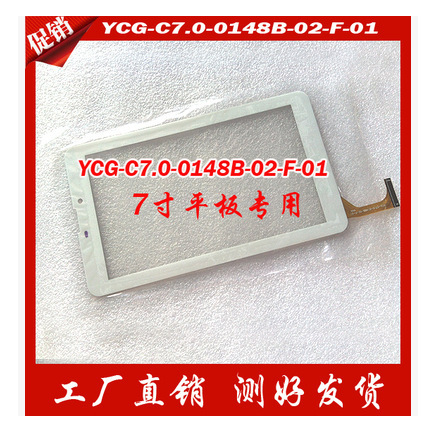Оригинальный 7 дюймов tablet емкостной сенсорный экран YCG-C7.0-0148B-02-F-01 белый бесплатная доставка
