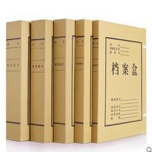 10 коробок для файлов, плотная коробка из крафт-бумаги, коробки для данных, бумага для хранения формата А4, офисные принадлежности