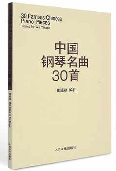 30 Famous Chinese Piano Pieces. Office & School Supplies adults and kids Paper Book. knowledge is priceless and has no borders-4