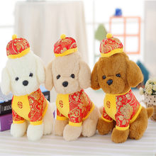 25CM New Year of the Dog mascot doll costume dog plush puppy dolls doll Lunar New Year dog doll gifts will be children's toys(China)