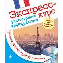 Экспресс-курс разговорного французского. Тренажер базовых структур и лексики + компакт-дис
