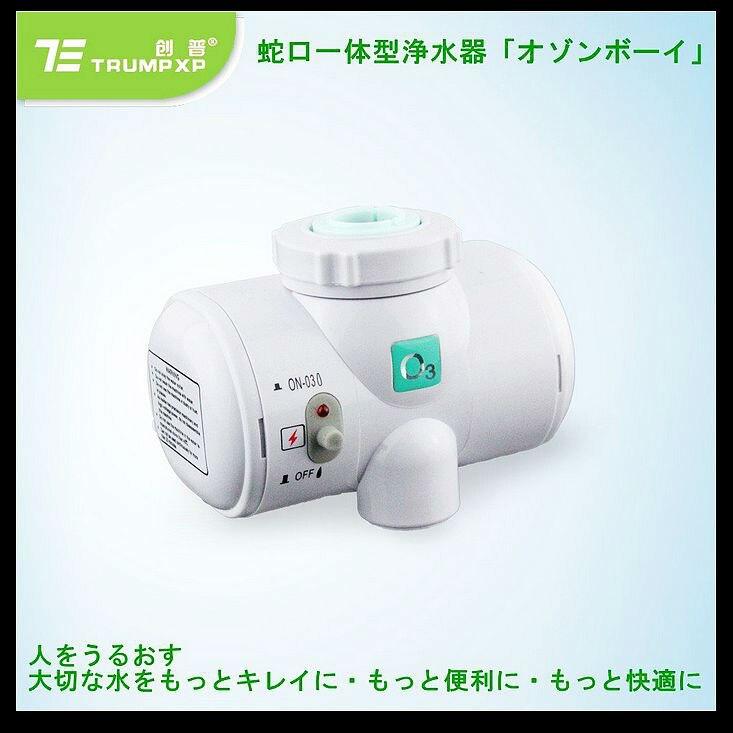 1pc/lot Tap Ozone water purifier sterilizer cleaning food machine  Y0071pc/lot Tap Ozone water purifier sterilizer cleaning food machine  Y007