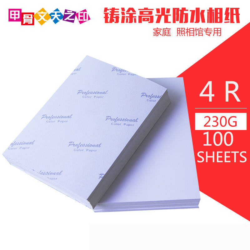 100 Sheet /Lot High Glossy 4R Photo Paper For <font><b>Inkjet</b></font> Printer Photographic Quality Colorful Graphics Output Album covers ID photo