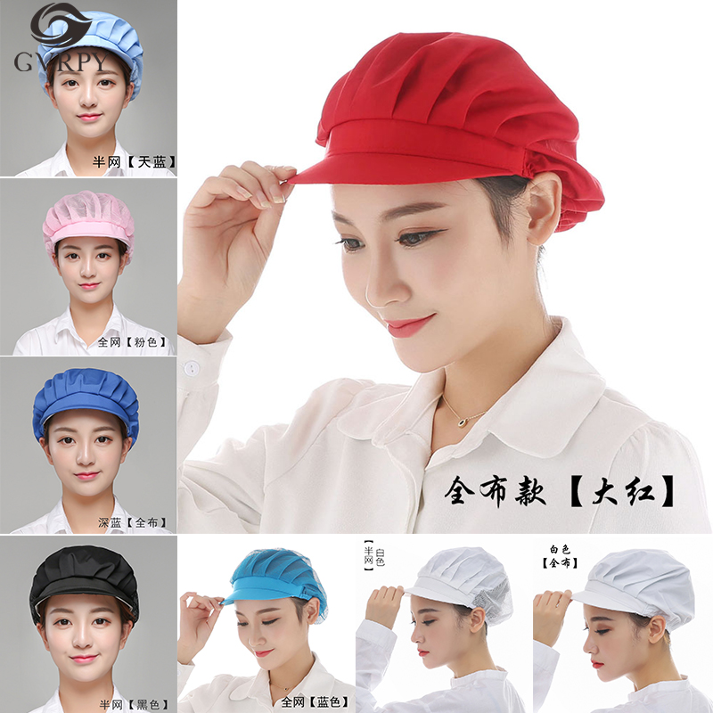 Elastic Chef Net Hat Restaurant Hotel Canteen Kitchen Uniform Cooking Hat Bakery Cafe Waiter Workwear Hat Workshop Hat Unisex