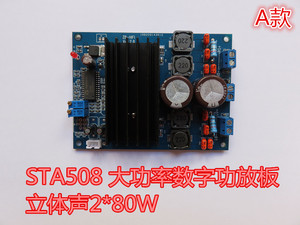 Image 3 - STA508 TK2050 הספק גבוה הדיגיטלי של מגבר מועצת 80 w + 80 w לוח מגבר HIFI חום