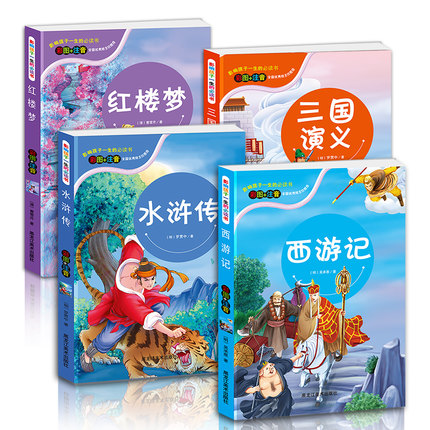 Купить с кэшбэком 4pcs A Dream in Red Mansions The Romance of the Three Kingdoms All Men Are Brothers, a popular fiction by Shi Nai'an with pin yi
