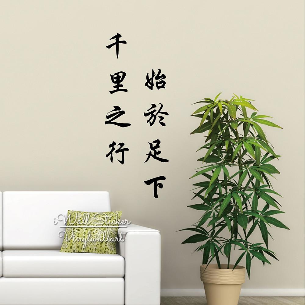 Cesta tisíce mil začíná jedním krokem Tradiční čínská nabídka nálepka na zeď motivační čínská nabídka nálepka CS1