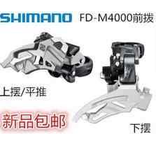 shimano ALIVIO FD-M4000 Front Derailleur 3*9s 27s MTB bike derailleurs M4000