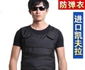 US Kevlar Kevlar imports of soft bullet - proof vest bullet - proof vests vest